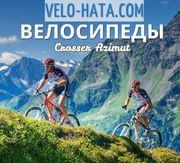 Велосипеды по приемлимым ценам от Velo-Hata.com