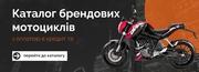 Продаж Скутерів,  Мотоциклів,  Квадроциклів.